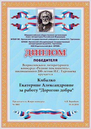 Тургеневский конкурс.
