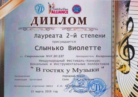 """Международный фестиваль-конкурс """"В гостях у музыки""""."""