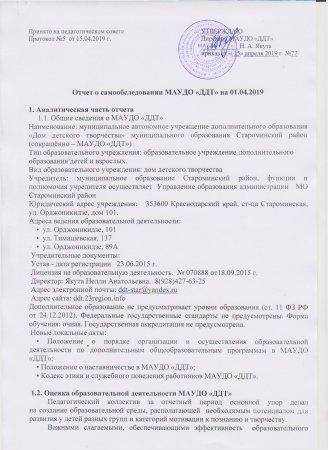 "Отчет о самообследовании МАУДО ""ДДТ"" МО Староминский район 2019 г."