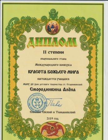 Награждение участников и победителей регионального этапа Всероссийского конкурса «Красота Божьего мира».