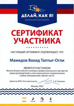 V Всероссийский конкурс профессионального мастерства «Делай, как я!»