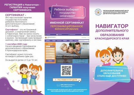 Информационная кампания о введении системы персонифицированного финансирования.