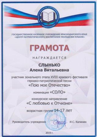 Соревнования и мероприятия военно-патриотической направленности 2019 - 20 уч. г.