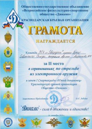 "ВСК ""Гвардеец"" 2019 г."