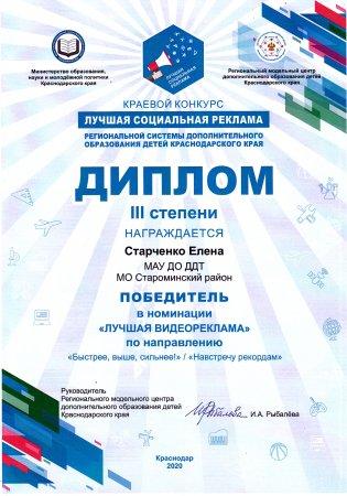 23.10.2020 г. Участие в краевом конкурсе